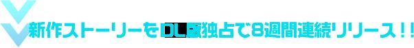 ディバインハート・カレンの発売を記念して、新作ストーリーをDMM独占で8週間連続リリース!!