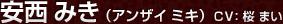 安西 みき(アンザイ ミキ)CV:桜 まい