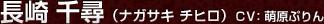 長崎 千尋(ナガサキ チヒロ)CV:萌原 ぷりん
