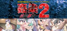 「姦染2〜淫罪都市〜」デモムービー