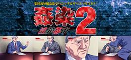 「姦染2〜淫罪都市〜」デモムービー2