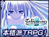 本格シミュレーションRPGメーカー「タリスマン」特集!