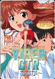 VIPER CTR 〜あすか〜