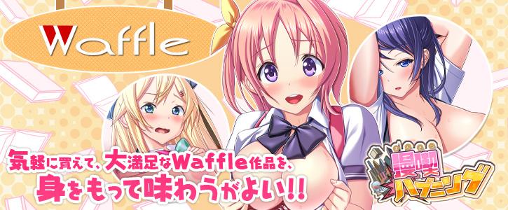 Waffle 気軽に買えて、大満足なWaffle作品を、身をもって味わうがよい!
