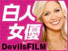 外人ママ・ニューハーフ・熟女!「DevilsFILM」公開!