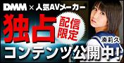 DMM×人気AVメーカー 独占配信限定コンテンツ公開中