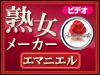 新メーカー「ZUMA」登場!スペシャルな熟女達!