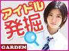 新ジャンル、アダルトイメージビデオをお届け。「GARDEN」公開!