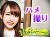 悩みを一刀両断!「タイガー小堺のハメ撮り人生相談」配信開始!