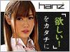 クラウドファンディングサイトから誕生!「HANZ」!