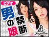 境界線越え、オトコの娘専門メーカー。「KO COMPANY」!