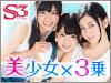 きれいな女の子が3人いたら嬉しくないですか?「S-CUBIC」!