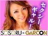 エロギャル満載のソソル企画をお届け!「SOSORU×GARCON」登場!