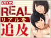 真の本物-REAL-を追及する「ブイアンドアールプロデュース」登場!