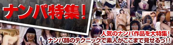 人気のナンパ作品を大特集!