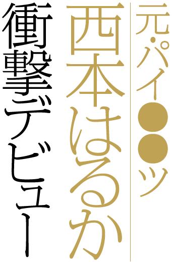 西本はるか衝撃デビュー