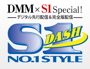 DMM×S1Special! デジタル先行配信&完全版配信 S1DASH始動!
