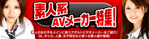 素人系AVメーカー