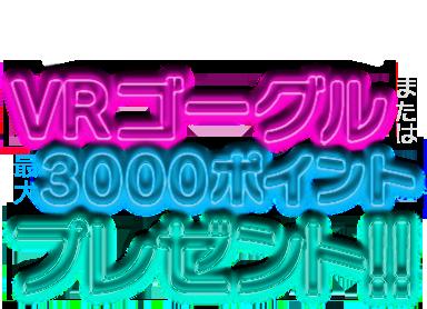 VR動画2周年キャンペーン VRゴーグルまたは最大3000ポイントプレゼント!!