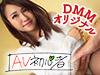 DMMオリジナルレーベル「AV初心者」配信開始!