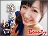 美しい女性達の秘めたる姿を魅せる「Beauty」!