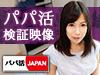 女はパパから金をもらい何を提供するのか…「パパ活JAPAN」公開!