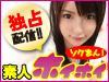 DMMオリジナルレーベル「素人ホイホイ」配信開始!