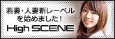 High SCENE