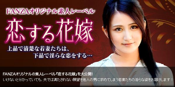 DMMオリジナル素人レーベル「恋する花嫁」