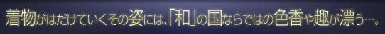 着物がはだけていくその姿には、「和」の国ならではの色香や趣が漂う…。