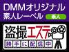 DMMオリジナル素人レーベル『盗撮エステ勝手に配信中』!