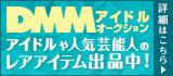 DMM.comチャリティーオークション