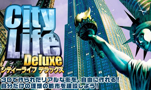 City Life Deluxe シティーライフデラックス 3Dで作られたリアルな街を、自由に作れる!自分だけの理想の都市を建設しよう!