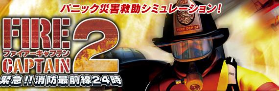 ファイアーキャプテン2 〜緊急!!消防最前線24時〜