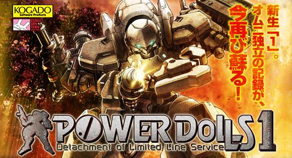 新生「1」オムニ独立の記憶が、今再び蘇る! POWER DoLLS1