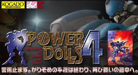 POWER DoLLS4 雷雨止まず。かりそめの平和は終わり、再び戦いの最中へ。