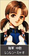 陸軍中尉 レンレン・ミャオ