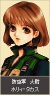 防空軍大尉 ホリィ・タカス