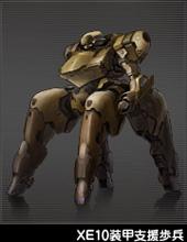 XE10装甲支援歩兵