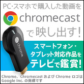 chromecast販売中!