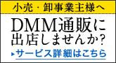 DMM.R18���ΤǾ��ʤ����䤷�ޤ���- DMM.Shops