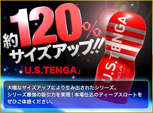 U.S.TENGA