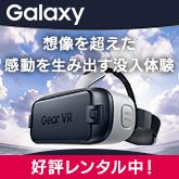 Gear VRがDMMいろいろレンタルに登場。