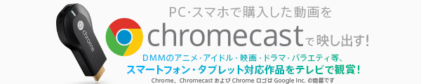 GoogleChromecast販売中!