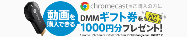 GoogleChromecast販売中!