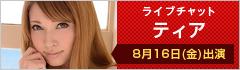 ライブチャット ティア 8月16日(金)出演