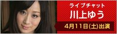 4月11日22:00~ 川上ゆう DMMライブチャット