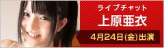 4月24日22:00~ 上原亜衣 DMMライブチャット