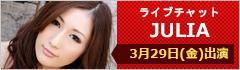 2月5日(金)22:00~ JULIA DMMライブチャット登場!
