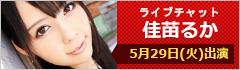佳苗るか 11月19日(木)22:00~